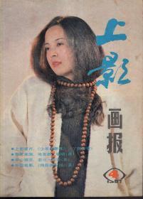 上海画报1987年第4、5、6、8期.总第64、65、66、68期.4册合售