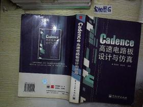 Cadence高速电路板设计与仿真