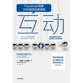 互动(Facebook高管20年高效运营策略) 正版 詹尼弗杜尔斯基  9787508698915