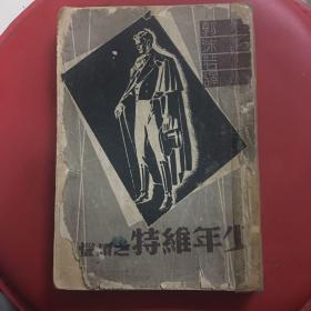 少年维特之烦恼 1948初版