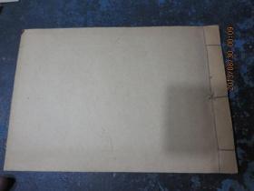 线装古籍1865   做假必备,民国空白抄写本