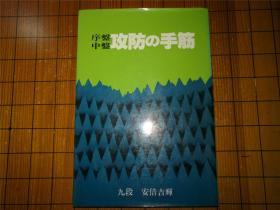【日本原版围棋书】序盘中盘攻防的手筋