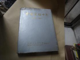 中国商标十年 /大16开精装