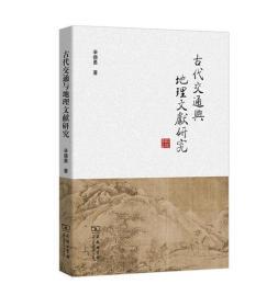 《古代交通与地理文献研究》(商务印书馆)