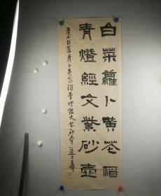 保真字画【王伟(达牛)】(中国书协会员,湖北省书协创作研究员,省硬笔书协副秘书长,江苏射阳人)书法 《隶书对联条幅》洒金色宣