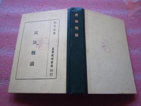 《民法概论》民国五十六年一月初版,六十八年二版(32开硬精装)品相极佳   9.5品