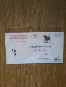 中国邮政牛年贺年有奖明信片: 1997年上海本市实寄封,中国邮政改值戳,有著名邮票设计师任宇签名