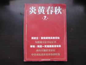 炎黄春秋  2006年第7、8、9、10、11、12期6本