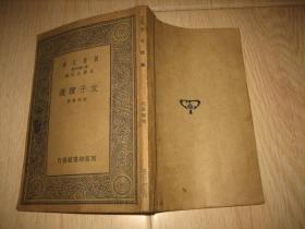 文子缵义-万有文库(民国26年初版)