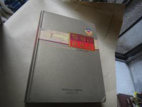 鄂州市政协志 ﹙1984-2006﹚印1000册  16开精装