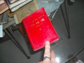 人民日报红旗解放军报社论选1970年(有毛像一张毛主席语录)