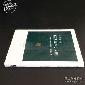 经济交涉と人权(日文原版)