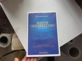 海南经验优秀企业案例集萃 正版未开封
