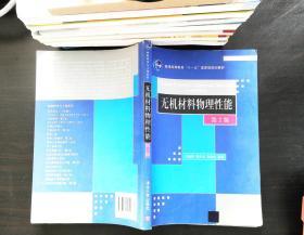 无机材料物理性能(第2版)
