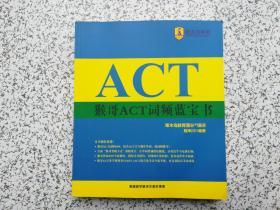 猴哥ACT词频蓝宝书
