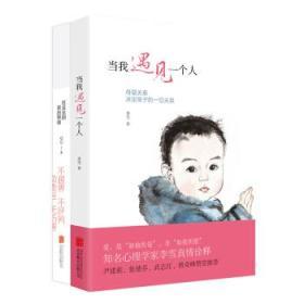 正版包邮当我遇见一个人+走出剧情全套2册李雪母婴关系决定孩子的一切关系孩子文学心理学教育学孩子家庭教育育儿畅销书籍排行榜