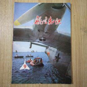 航空知识(1974年第9期)2014.12.16上