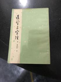 医学三字经 1963年7印上海科学技术出版社