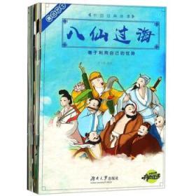 中国经典故事(共20册) 正版 菜小白  9787566714398