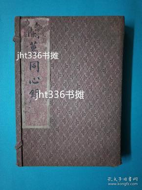 兰蕙同心录 许霁楼著  光绪十七年(1891年)竞芳仙馆石印本  清原版精品兰谱一 本网2014年后未有过。中国历史上第一部有兰花影像的兰谱,绘制的兰蕙图案精细逼真,真正的写真高手。作者许霁楼(鼐和)绘画和收藏均是高手,艺兰更是一流,至今未见超越此谱者。日本和韩国出了影印版,台湾地区据抄本影印了两种。此兰谱在中国兰谱的地位之高可见一斑。估计全世界存量只有十多部。【兰花专题20】