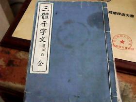 三体千字文 书法附 全 试刊号 民国十八年版
