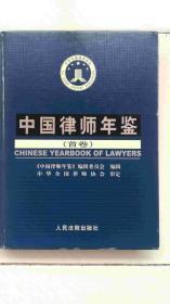中国律师年鉴(首卷)