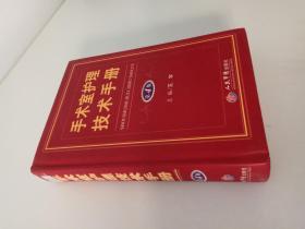 手术室护理技术手册(第4版)