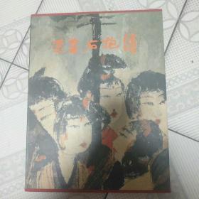 傅抱石画选   精装八开本  铜版彩印
