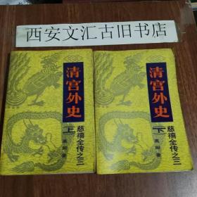 慈禧全传之三 (清宫外史上下册 )