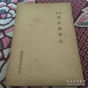 伪满洲国: 最新《复式教学法》