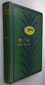 Arthur Waley/《中国诗170首》(古今诗赋),A Hundred and Seventy Chinese Poems [170 Chinese Poems]/1918年版