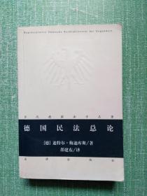德国民法总论(有点划线)