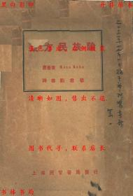 东方民族论-Hasn Kohn著 刘群穆译-民国民智书局刊本(复印本)