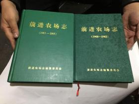 前进农场志(1968-1982、1983-2005,两册合售).