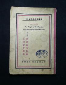 社会科学名著译丛·家族私有财产及国家之起源