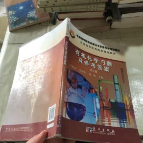 全国高等医药院校规划教材:有机化学习题及参考答案(第2版)