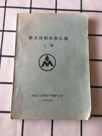 耐火材料标准汇编(上册)1990年