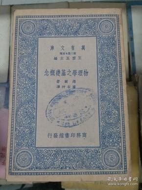 万有文库:物理学之基础概念(民国二十四年初版)