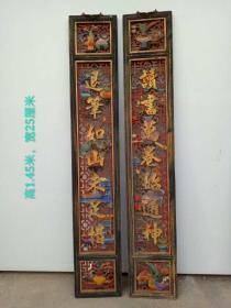 杉木对联,品相完整,镂空雕刻,品相一流,尺寸长1.45米,宽25cm,收藏摆设佳品