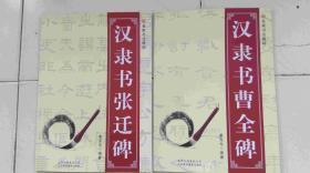 名家书法教程:汉隶书张迁碑+汉隶书曹全碑