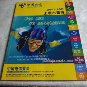 上虞市网页2004~2005