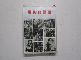 1984年再版《电影的语言》马斯塞里著 志文出版社