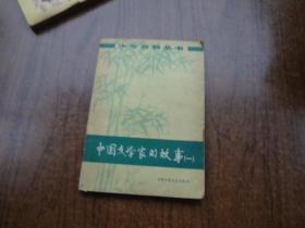 少年百科全书:中国文学家的故事  (一)