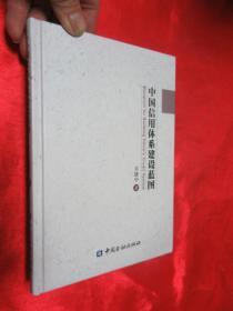 中国信用体系建设蓝图      【大32开,硬精装】