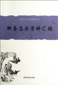 聊斋志异资料汇编 (32开精装 全一册)