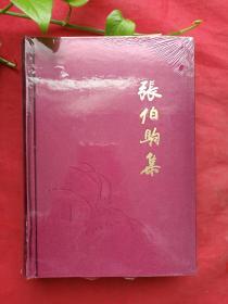 精装本《张伯驹集》2013年( 张伯驹著、上海古籍出版社、32开本)