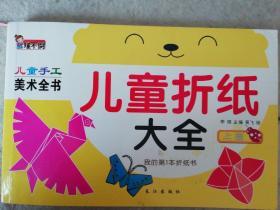 难不倒儿童手工美术全书:儿童折纸大全【上篇】我的第一本折纸书
