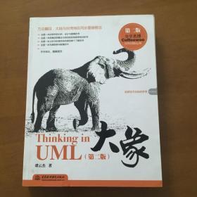 大象:Thinking in UML(第2版) 谭云杰  著  正版