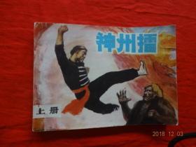 连环画:神州擂(上)
