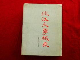 淡江大学校史(民国三十五年~七十五年)大16开精装